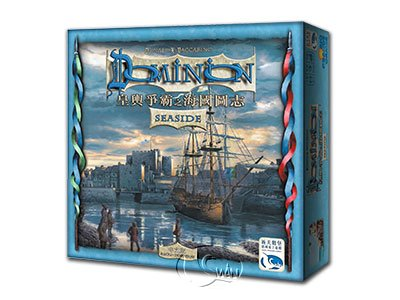 Dominion: Seaside-Chinese Language Edition