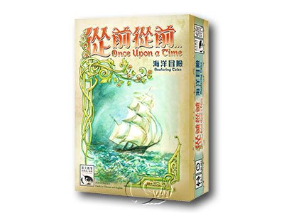 Once Upon A Time Expansion: Seafaring Tales-Chinese Language Edition