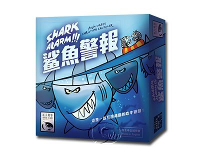 Shark Alarm!(Hai-Alarm)-Chinese Language Edition