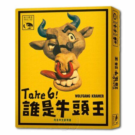 誰是牛頭王 Take 6(6 Nimmt)-中文版