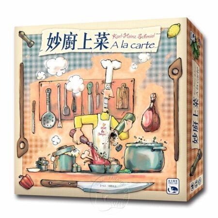 妙廚上菜 A La Carte-中文版
