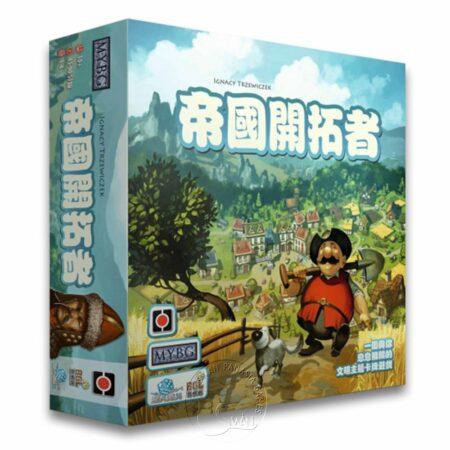 帝國開拓者 Imperial Settlers-中文版