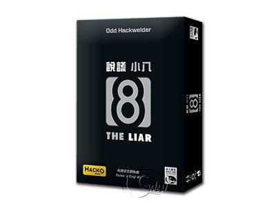 說謊小八 8 the liar-中文版