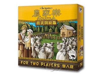農家樂:農夫與寵畜 AGRICOLA: ALL CREATURES BIG AND SMALL-中文版