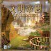 文明帝國 CIVILIZATION-簡/繁體中文版