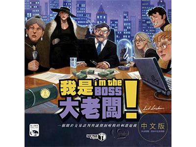 我是大老闆 I'm The Boss-簡/繁體中文版