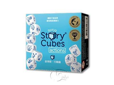 故事骰:行動篇(藍) Rory's Story Cubes Actions - Blue-中文版