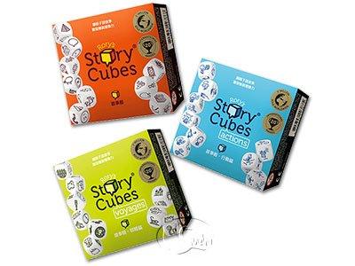故事骰套裝(大):基本+行動+冒險 Rorys's Story Cubes Big Set: ORI+ACT+VOY-中文版