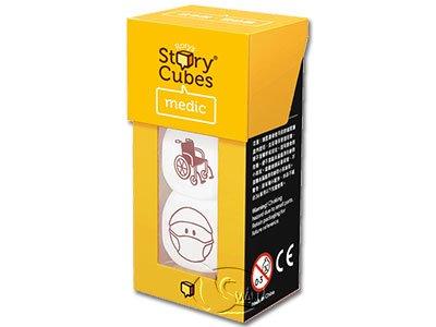 故事骰醫療篇 Rory Story Cubes Medic-中文版