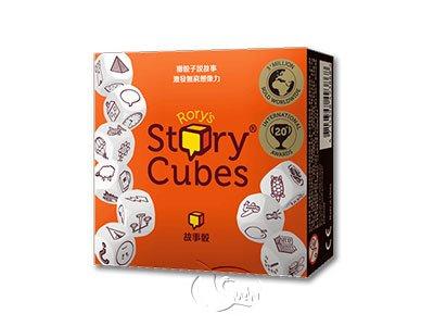故事骰:基本版(橘) Rory's Story Cubes Originals - Orange-中文版