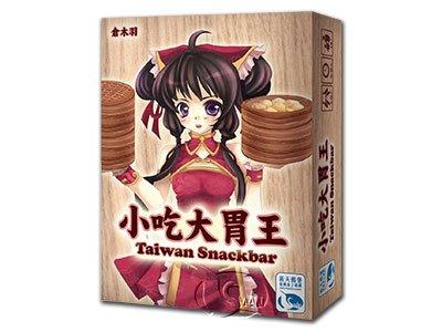 小吃大胃王 Taiwan Snackbar-簡/繁體中文版