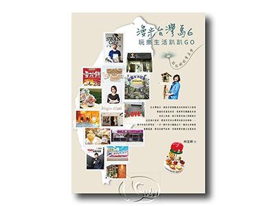 漫步台灣島6:玩樂生活趴趴GO -中文版