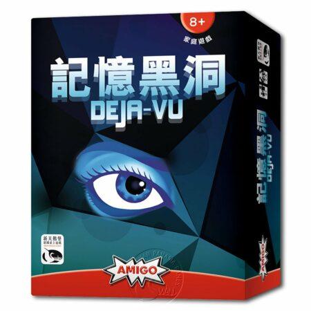 記憶黑洞 Déjà Vu-中文版