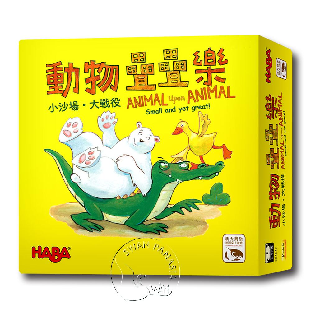 動物疊疊樂:小沙場・大戰役 Animal Upon Animal: Small and Yet Great!-中文版