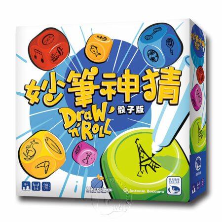 妙筆神猜骰子版 Draw'n'Roll-中文版
