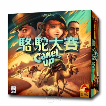 駱駝大賽2020年版 Camel Up 2020-中文版