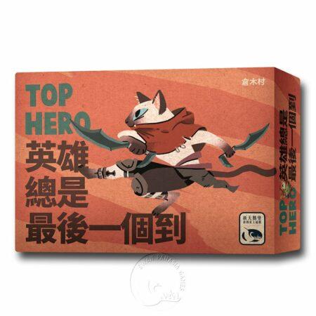 英雄總是最後一個到 Top Hero-中文版