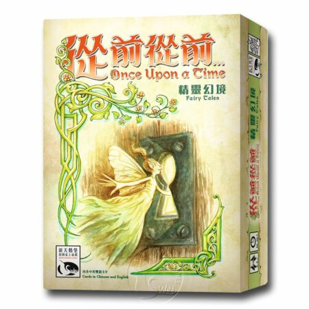從前從前...精靈幻境擴充 Once Upon A Time:Fairy Tales-中文版