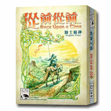 從前從前...騎士精神擴充 Once Upon A Time:Knightly Tales-中文版