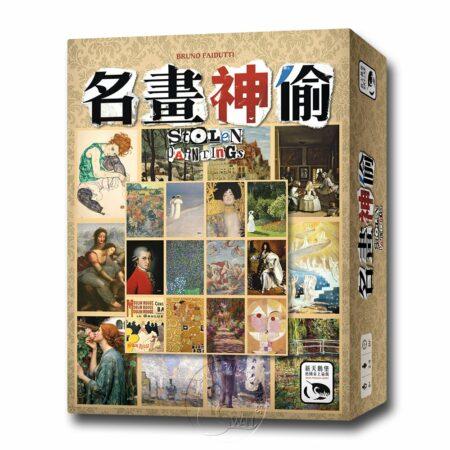名畫神偷 Stolen Paintings-中文版