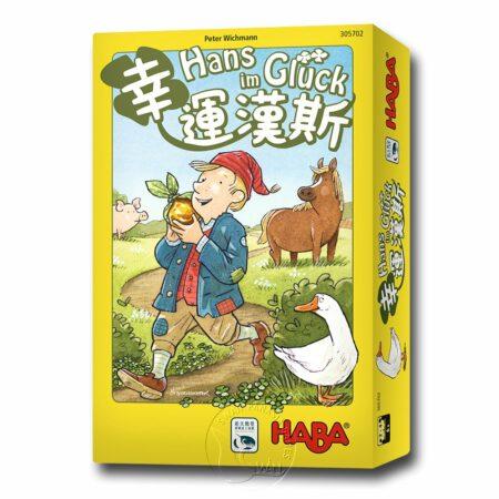 幸運漢斯 Hans im Glück-中文版