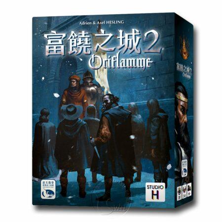 富饒之城2 Oriflamme-中文版