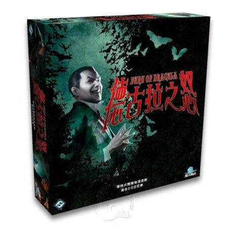德古拉之怒 Fury of Dracula-中文版