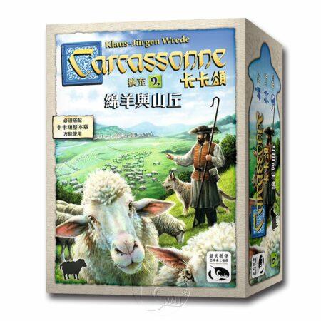卡卡頌2.0綿羊與山丘擴充 Carcassonne 2.0 Hills & Sheep EX.-中文版