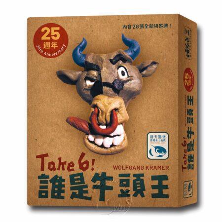 誰是牛頭王25週年版 TAKE 6!25th Anniversary-中文版