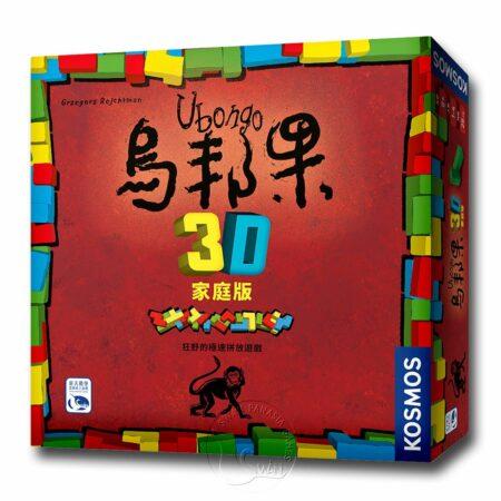 烏邦果3D家庭版 Ubongo 3D Family-中文版