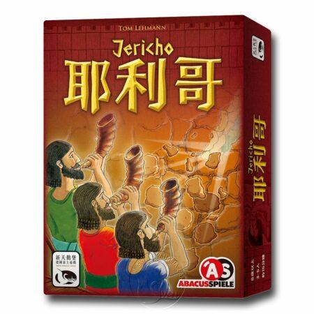 耶利哥 JERICHO-中文版