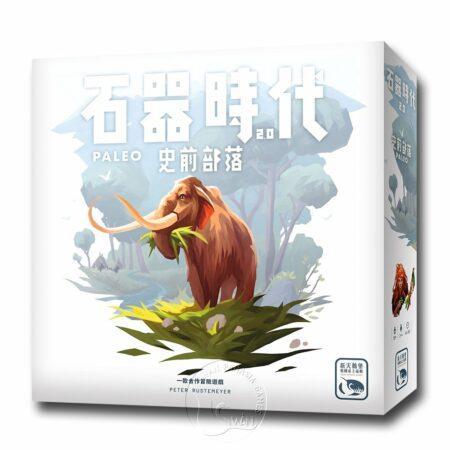 石器時代2.0史前部落 Stone Age 2.0 Paleo-中文版