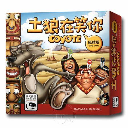 土狼在笑你紙牌版 Coyote Card Game-中文版