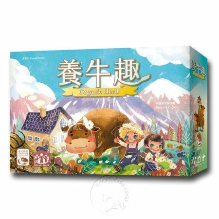 養牛趣 Organic Herd-中文版