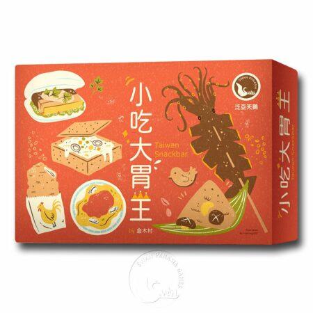 小吃大胃王2021年版 Taiwan Snackbar 2021-中文版