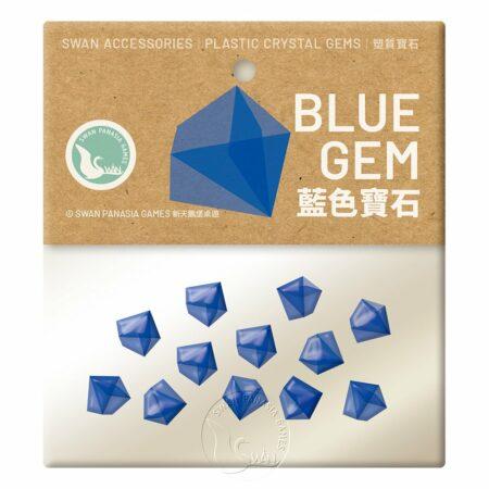 塑質寶石-藍色-20入