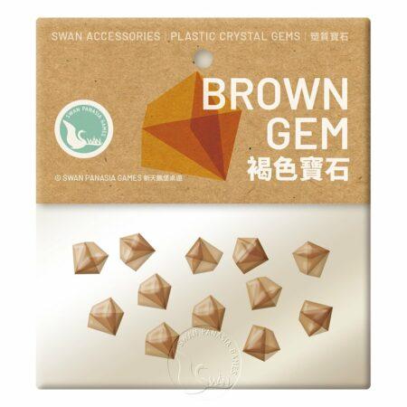 塑質寶石-褐色-20入