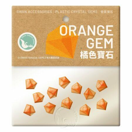塑質寶石-橘色-20入