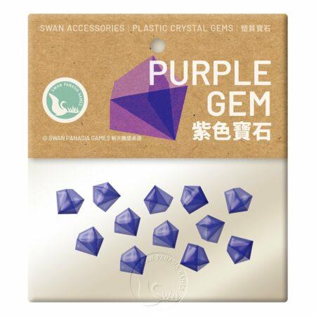 塑質寶石-紫色-20入