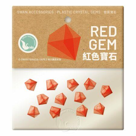 塑質寶石-紅色-20入