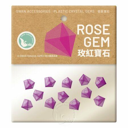 塑質寶石-玫紅-20入