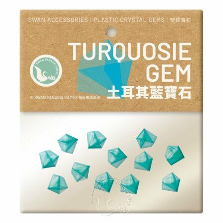 塑質寶石-土耳其藍-20入