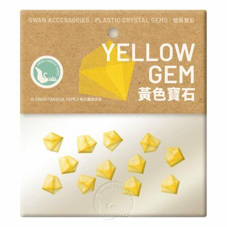 塑質寶石-黃色-20入