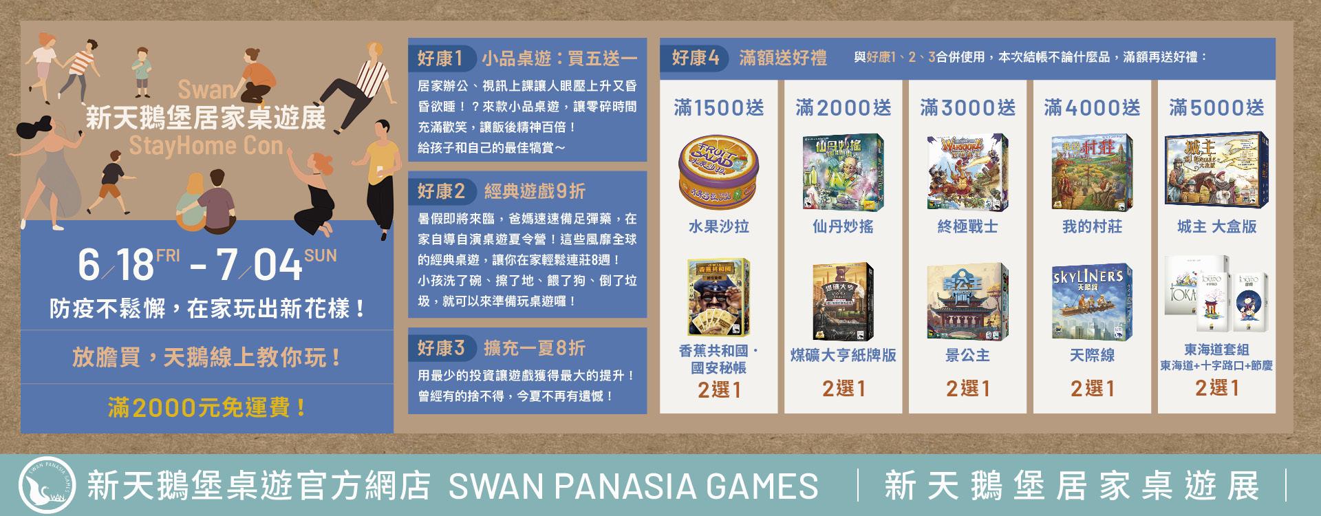 DBG_BANNER_1920x750px_20210618_SWAN Online Con