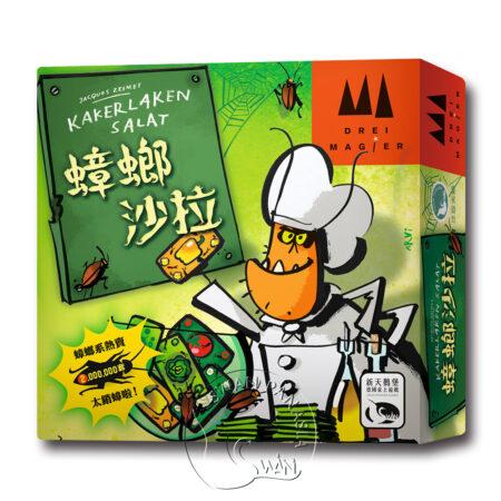 蟑螂沙拉 KAKERLAKEN SALAT-中文版