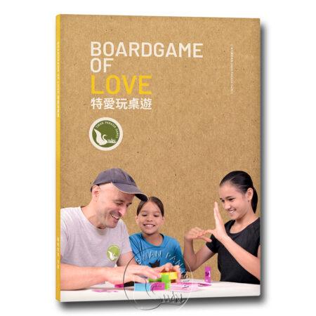 特愛玩桌遊 BOARDGAMES OF LOVE-中文版
