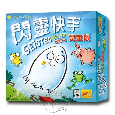 閃靈快手兒童版 GEISTESBLITZ JUNIOR-中文版