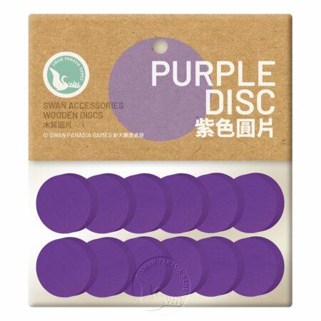 紫色圓片-20x5mm-12入