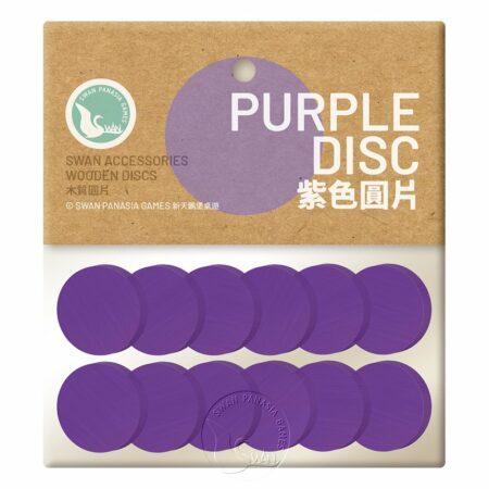 紫色圓片-20x3.5mm-12入