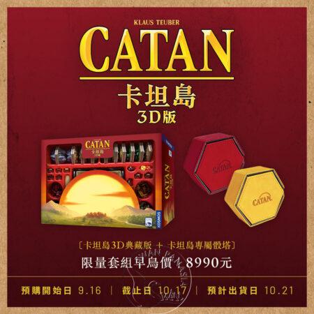 【早鳥預購】卡坦島3D典藏版+卡坦島專屬骰塔套組